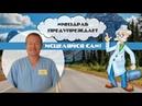 Онкология иммунитет и что такое диабет Семинар Ставрополь 2