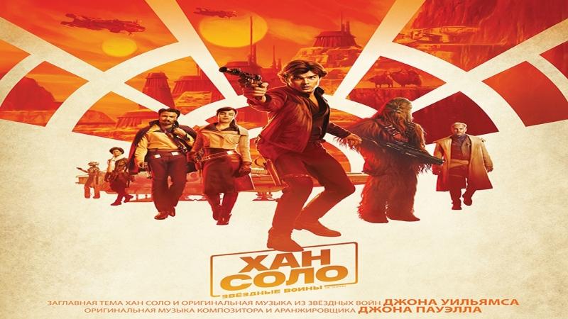 Смотрим кино: Хан Соло: Звёздные Войны. Истории / Solo: A Star Wars Story (2018)