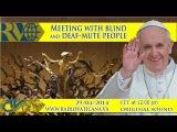 Встреча Папы с ассоциациями слепых и глухонемых людей, 29.03.2014 г.