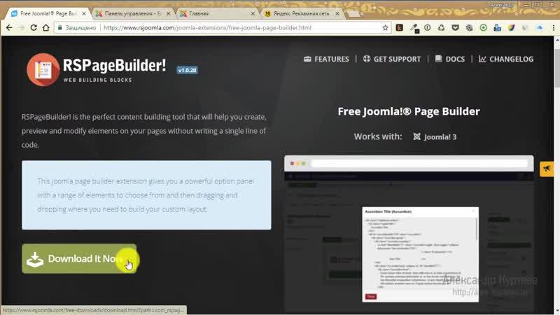 [RS Page Builder] Серия 1 из 6. Подробный разбор. Битва конструкторов Landing Page