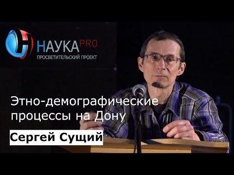Сергей Сущий - Этно-демографические процессы в Ростовской области
