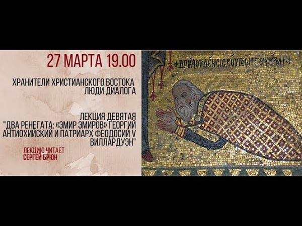 Цикл лекций С. Брюна - лекция 9 - Два ренегата: Георгий Антиохийский и Патриарх Феодосий V