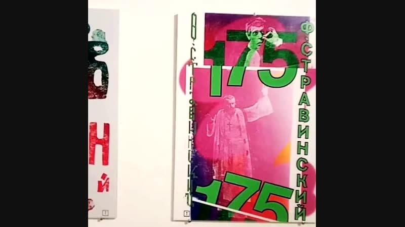 Плакаты Т2 на выставке Театр Стравинского