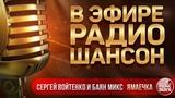 В ЭФИРЕ РАДИО ШАНСОН 2018