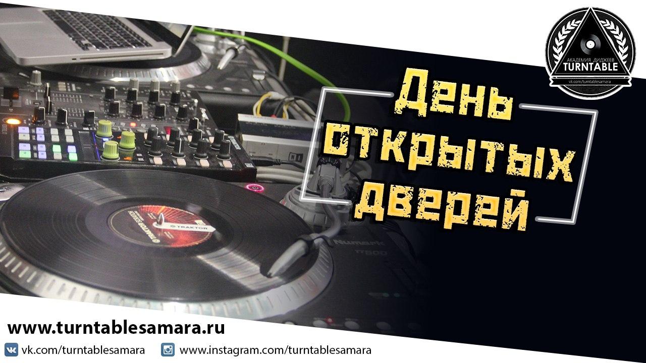Афиша Самара День открытых дверей г.Тольятти