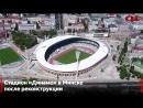 Стадион Динамо в Минске после реконструкции новое видео с коптера