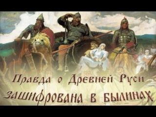 Правда о Древней Руси зашифрована в былинах
