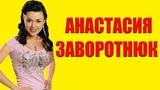 Анастасия Заворотнюк, биография, Anastasia Zavorotniuk