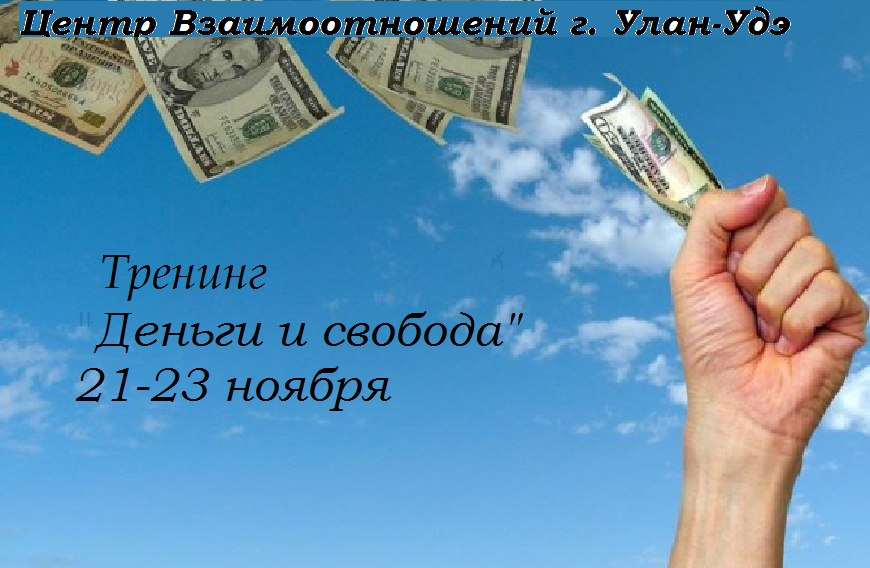 "Афиша Улан-Удэ Тренинг "" Деньги и свобода"""