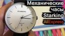 Механические часы Starking с алиэкспресс