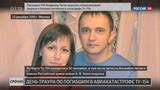 Новости на Россия 24 Катастрофа Ту-154 ансамбль имени Александрова осиротел на треть
