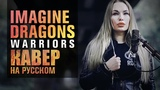 Imagine Dragons - Warriors OST RU COVER КОНКУРС в конце видео!