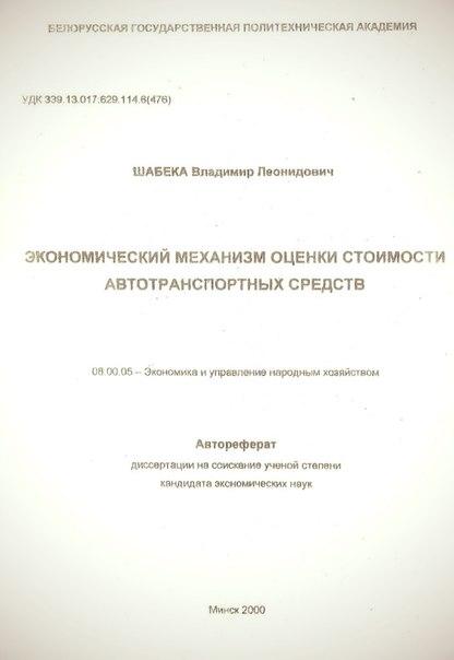 ИСТОРИЯ КАФЕДРЫ ВКонтакте В 2006 году также в аспирантуре БНТУ по оценочной проблематике защищалась кандидатская диссертация Устиновичем Владиславом Александровичем под руководством