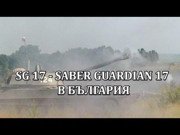 SG 17 - Saber Guardian 2017 в България