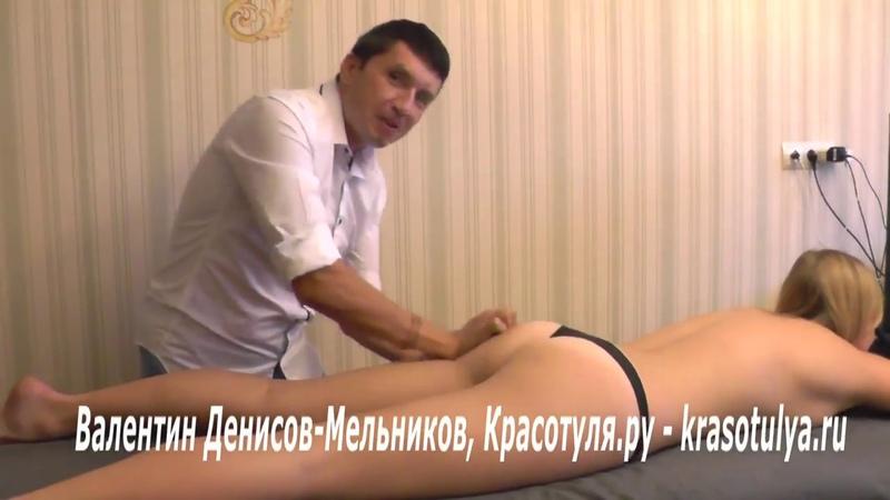 Лучший массаж для похудения в Москве. Профессиональный антицеллюлитный массаж бедер, ягодиц в Спб. Отзы клиентки массажиста про глубокй массаж тела.