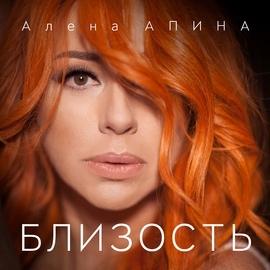 Алёна Апина альбом Близость