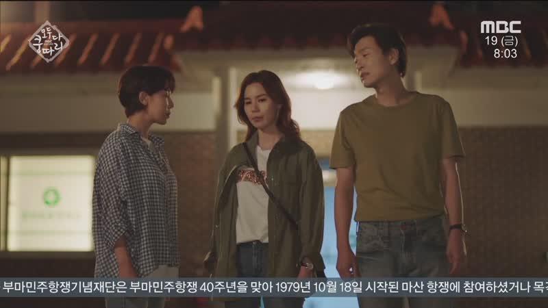 MBC 일일드라마 모두 다 쿵따리 4회 금 2019 07 19 아침7시50분 MBC 뉴스투데이 경남