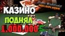 Crystal Role Play Что будет если играть по 500к в казино