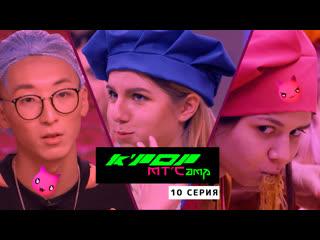 K-pop mtcamp - 10 серия