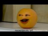 Надоедливый апельсин и суши