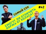РЭП ИЛИ ПОЭТ? Кого в Минске знают лучше? #42 выпуск