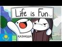 [ҚАЗАҚША] Life is Fun - Ft. Boyinaband IN KAZAKH