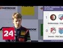 Золото, серебро и бронза: пилот SMP Racing Роберт Шварцман завершил предпоследний этап Формулы-3 …