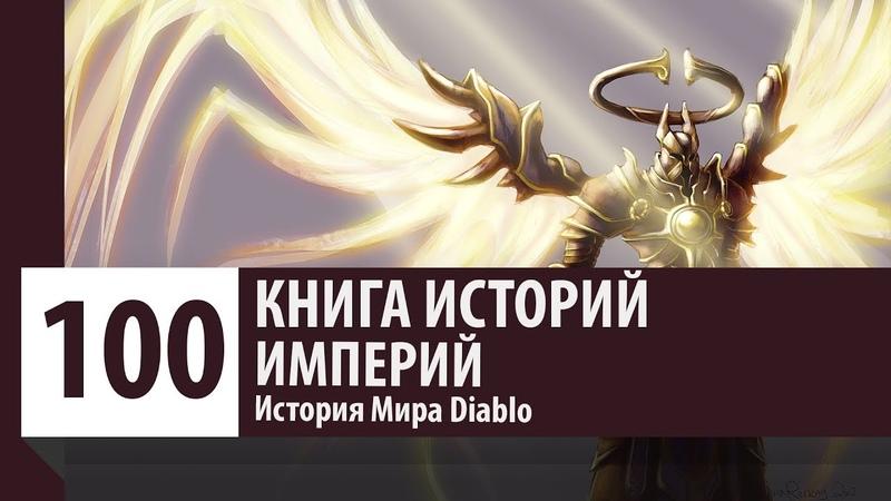 История Мира Diablo Империй - Архангел Доблести (История персонажа от Pancho Production)
