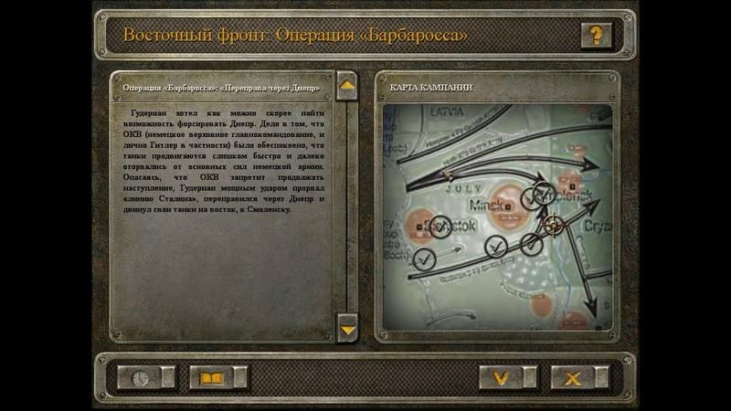 Блицкриг Восточный фронт — 29 Операция «Барбаросса» «Переправа через Днепр»