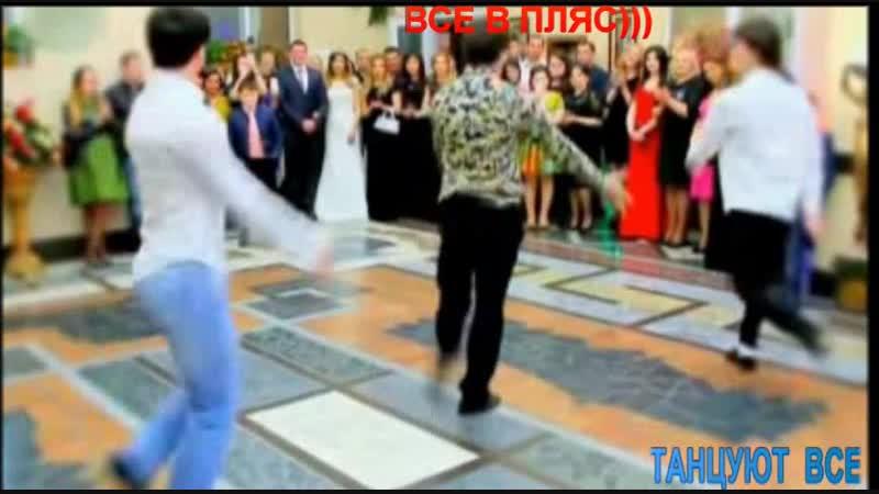 Танцуют все.ж..