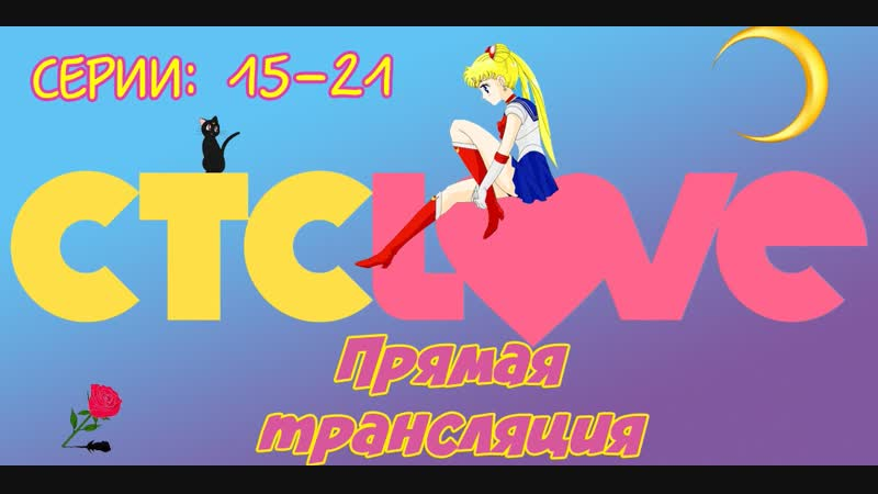 Live Sailor Moon Сейлор Мун