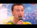 Придурок на главной сцене Украина Имеет Талант