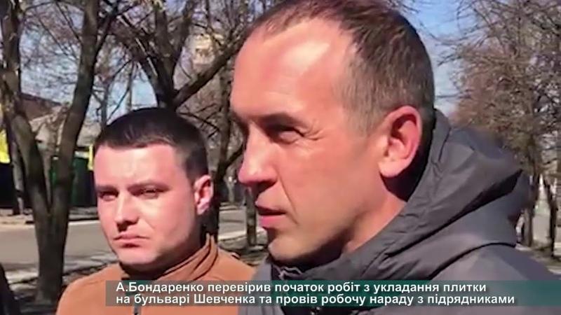 Бондаренко перевірив початок робіт з укладання тротуарної плитки на бульварі Шевченка