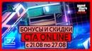 GTA Online: бонусы и скидки с 21.08 по 28.08