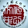 Одесский центр китайской культуры