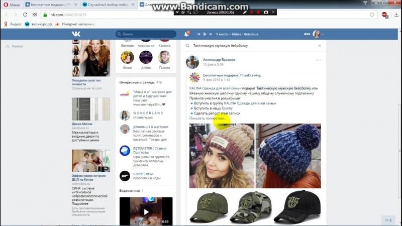 14.02.2018 Тактическую мужскую бейсболку или Вязаную женскую шапочку