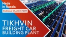 Made in Russia 3 Tikhvin Freight Car Building Plant