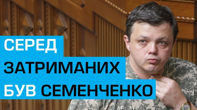 Історія із затриманням Семенченка може кинути тінь на відносини Грузії та України - експерт