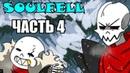 SoulFell RUS Часть 4 Undertale comic dub