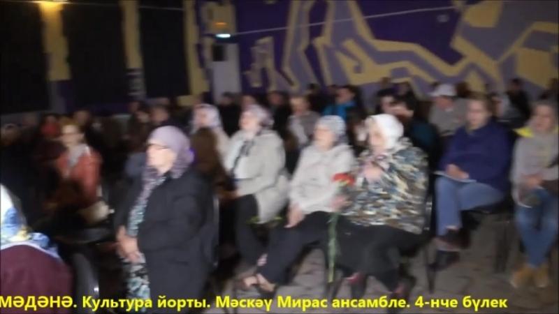 МӘДӘНӘ. Культура йорты. Мәскәү Мирас ансамбле. 4-нче бүлек