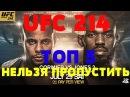 Почему UFC 214 НЕЛЬЗЯ ПРОПУСТИТЬ! ТОП 5 ПРИЧИН!