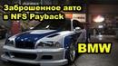 Очередная заброшка в Need for Speed BMW M3 E46
