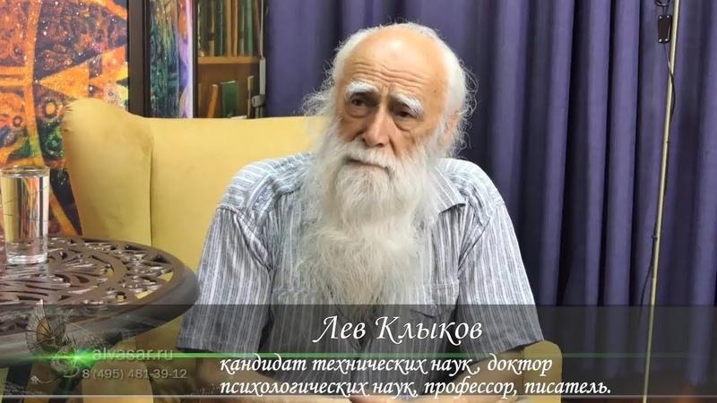 Освобождение сознания Лев Клыков