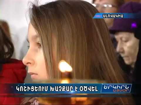 Սլովակիայի Կոշիցե քաղաքում Հայոց ցեղասպա