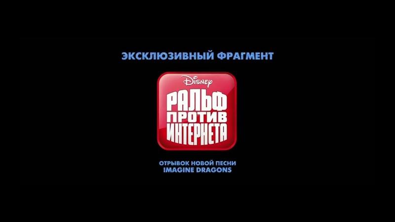 Ральф 2 Русская озвучка Элджей Владимир Епифанцев Сергей Гармиенко