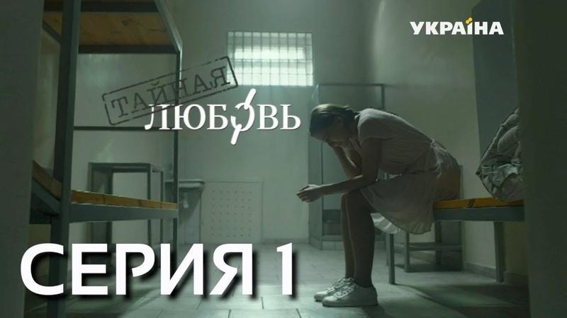 Тайная любовь Серия 1