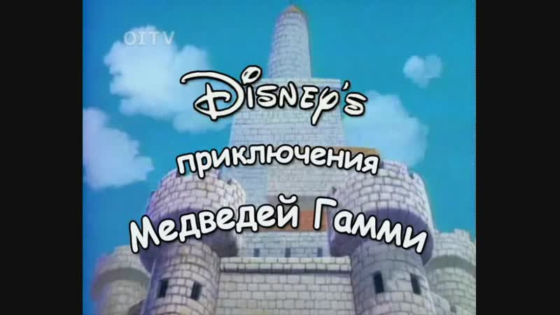 Приключения мишек Гамми (песня. Перевод Кинопрограмм Останкино 1992