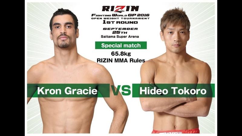 Kron Gracie vs Hideo Tokoro Full Fight HD