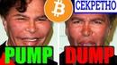 Как без риска и денег стать биткоин властелином рынка Ƀ