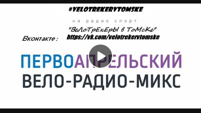 ВеЛоТрЕкЕрЫ в ТоМсКе velotrekervtomske ПЕРВОАПРЕЛЬСКИЙ ВЕЛО - РАДИО - МИКС.(Все подробности в описании)